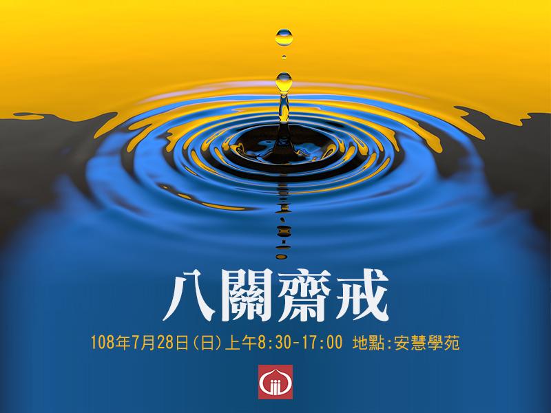 107年活動行事曆